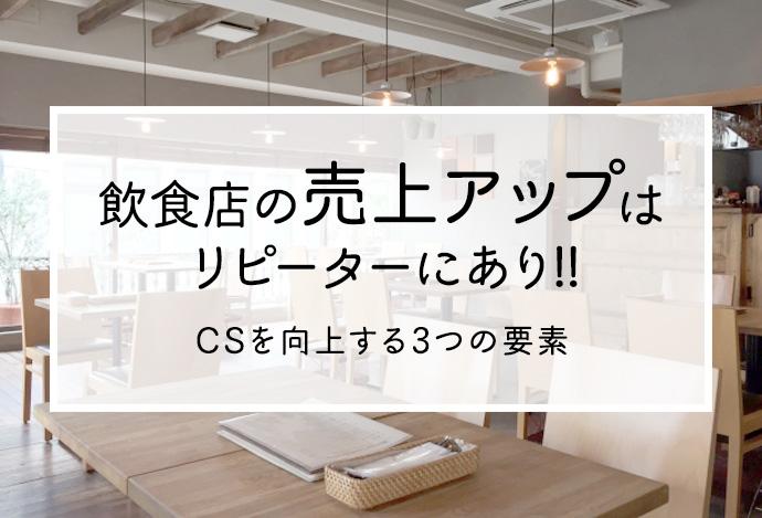 飲食店の売上アップはリピーターにあり!CSを向上する3つの要素