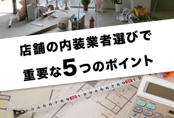 店舗の内装業者選びで重要な5つのポイント