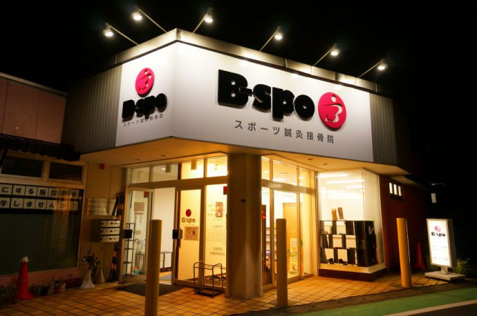 B-spo スポーツ鍼灸接骨院