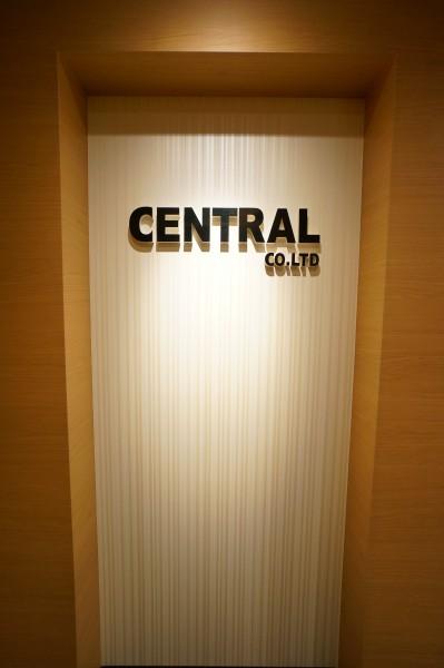 株式会社セントラル