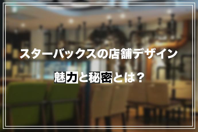 スターバックスの店舗デザインの魅力とその秘密とは?