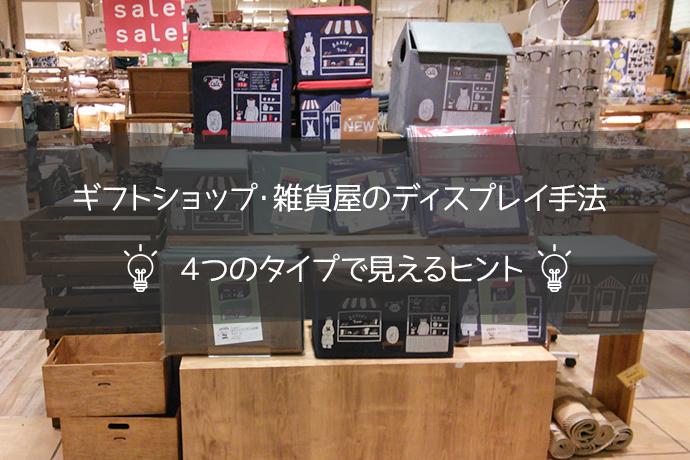 ギフトショップ・雑貨屋のディスプレイ手法|4つのタイプで見えるヒント