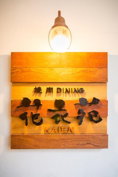 焼肉ダイニング 花衣苑